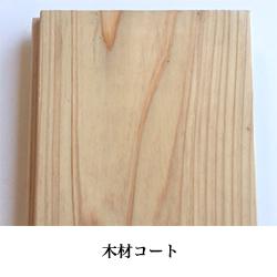 mokuzai1